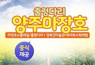 [여름버스여행]중식제공+양주마장호출렁다리/둘레길+장욱진미술관+토마토수확체험(500g제공)