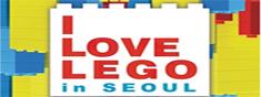 [특가12,000원]아이러브레고 인 서울+워터파크 패키지