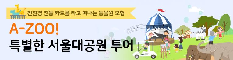 서울대공원 전동카트 투어