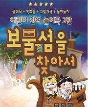 [조기예매1만원]어린이참여놀이극 2탄-보물섬을 찾아서(목동)