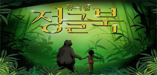 [R석50%할인]뮤지컬 정글북(인천)