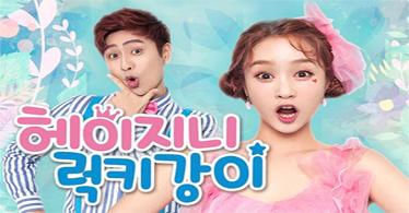 [R석50%할인]패밀리뮤지컬 헤이지니&럭키강이(인천)