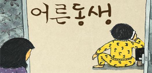 [추석특가15,000원]뮤지컬 어른동생(대학로)