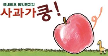 [8천원특가]어린이베스트셀러뮤지컬 사과가쿵(부천)