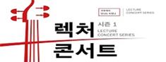[문화지원]렉처콘서트-주디스콰르텟과 함께하는 비엔나 사중주 연대기(서초)