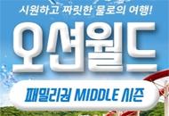 [주말공휴일/실외락카] 오션월드 패밀리권(종일권)-MIDDLE시즌
