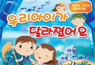 [주말/부모1인무료+아이5천원]어린이라이브가족뮤지컬-우리아이가 달라졌어요(윤당아트홀)