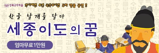 [엄마무료1만원]역사체험 퓨전국악뮤지컬-세종 이도의 꿈(경복궁아트홀)