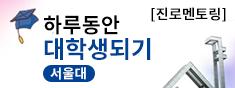 [진로멘토링]하루동안 대학생되기(서울대)