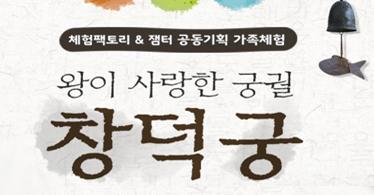 [만원기행 가족체험]왕이 사랑한 궁궐 창덕궁