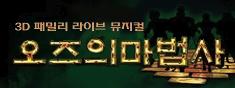 [회원50%할인]3D뮤지컬 더오즈-오즈의마법사(인천)