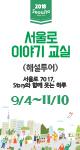 서울로 이야기 교실(해설투어)