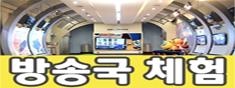 [개천절특별/5천원할인] 방송국 체험 - KBS 온
