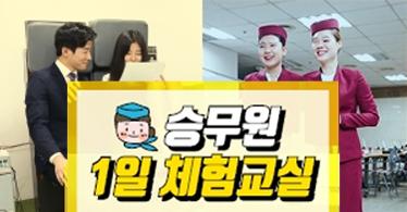 [중고생] 한국항공전문학교와 함께 하는 항공승무원체험