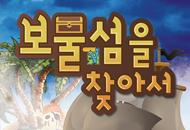 [주말70%할인]어린이참여놀이극 2탄-보물섬을 찾아서(목동)