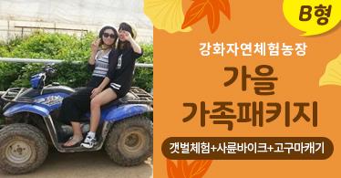 [일요일]강화자연체험농장 가족체험B형(갯벌+사륜바이크+고구마캐기)