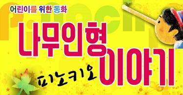[만원특가]나무인형이야기-피노키오(인천)