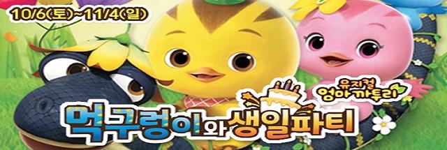 [VIP석60%할인]엄마 까투리-먹구렁이와 생일파티(올림픽공원)