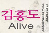 [11월특별/3천원 할인] 김홍도 Alive 전
