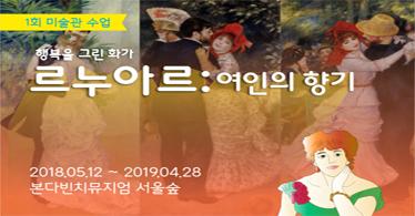 [초등전학년/4천원할인] 르누아르: 여인의 향기- 본다비치뮤지엄 서울숲