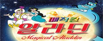 [R석50%할인]가족뮤지컬 매직컬알라딘(춘천)