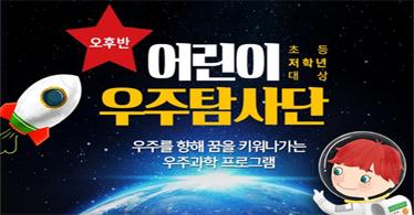 [1-3학년/12회]어린이우주탐사단 과학동아천문대-나로호반