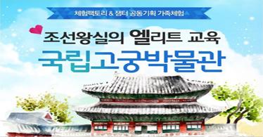 [만원기행]잼터 가족체험 고궁박물관-엘리트로 키워라