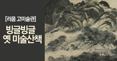 [리움 고미술관]빙글빙글 옛 미술산책