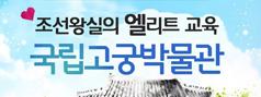 [만원기행 가족체험] 조선왕실의 엘리트교육-국립고궁박물관