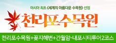[가족버스여행] 천리포수목원+꽂지해변+간월암-내포시티투어2코스