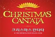 [VIP석25%할인]크리스마스 칸타타 2018(여의도)