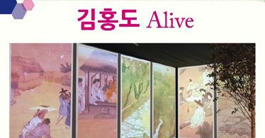 [11월특별/3천원할인] 김홍도 Alive 전