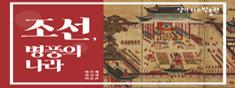 조선, 병풍의 나라