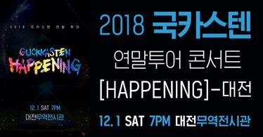 [스탠딩R석50%할인] 2018 국카스텐 연말 전국투어 [HAPPENING] (대전)