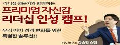 [조기예매/8만원할인]인성스쿨 프리미엄 자신감 리더십 인성 캠프