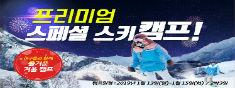 [조기예매/3만원할인]인성스쿨 프리미엄 스페셜 스키캠프