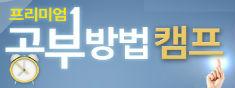 [조기예매/8만원할인]인성스쿨 프리미엄 공부방법캠프
