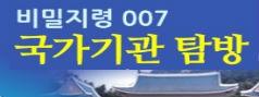 [겨울방학/초등전학년] 비밀지령 007!! - 국가기관 탐방