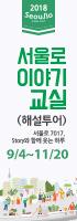 서울로 이야기 교실 (해설투어)