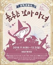 [회원40%할인]창작인형극 춤추는 꼬마마녀(파주)