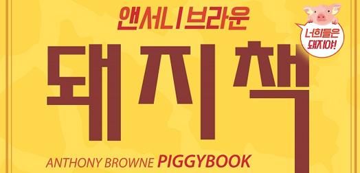 [회원60%할인]가족뮤지컬 앤서니브라운의 돼지책(강동)