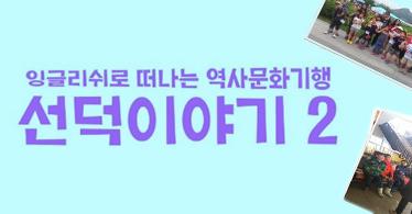[5천원할인/초등 2~3학년] 선덕이야기2 1월 체험 - 화폐금융박물관