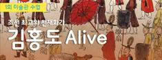 [초등전학년/4천원할인] 김홍도 Alive- 전쟁기념관