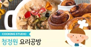 [청정원요리공방]블랙블루베리롤빵 & 치킨버섯크림스튜 + 선물증정(청정원 딸기잼)