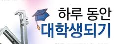 [진로멘토링] 하루동안 대학생되기(서울대)