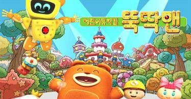 [회원66%할인]어린이뮤지컬 뚝딱맨(광명)