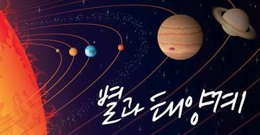 [단독할인]별과 태양계-동아사이언스 과학동아천문대