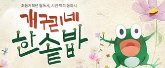 [만원특가]어린이뮤지컬 개구리네 한솥밥(부산)