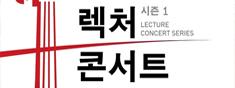 [문화지원]렉처콘서트-빈,고전과 낭만,현실과 환상의 이중주(서초)