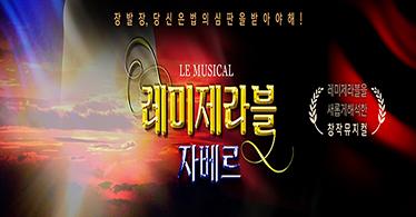 [VIP석57%할인]뮤지컬 레미제라블 자베르